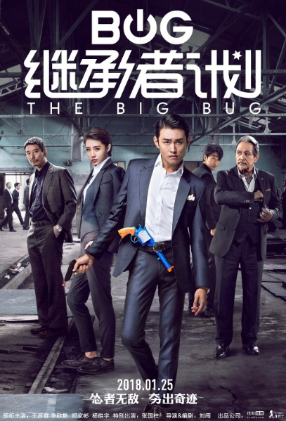 The Big Bug Poster, 继承者计划 2018 Chinese TV drama series