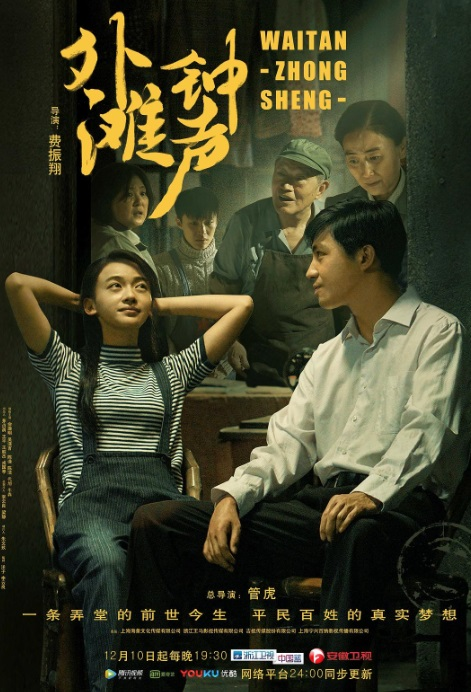 The Bund Bell Sound Poster, 外滩钟声 2018 Chinese TV drama series