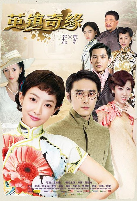 The Chronicles of Town Called Jian Poster, 茧镇奇缘 2018 Chinese TV drama series