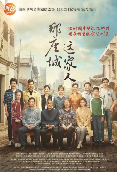 The City of the Family Poster, 那座城这家人 2018 Chinese TV drama series