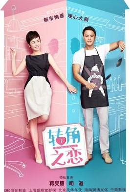 The Corner of Love Poster, 转角之恋 2018 Chinese TV drama series