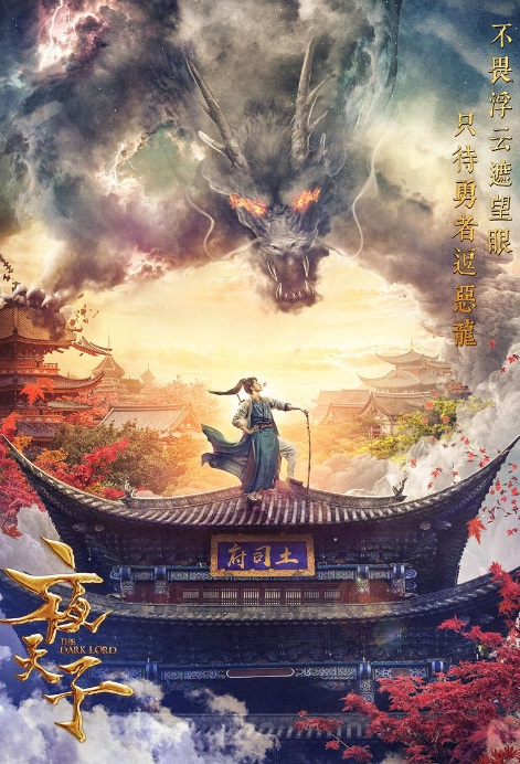 The Dark Lord Poster, 夜天子 2018 Chinese TV drama series