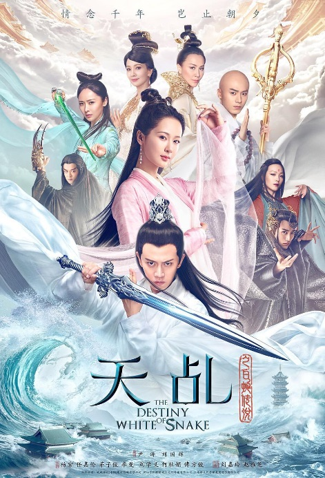 The Destiny of White Snake Poster, 天乩之白蛇传说 2018 Chinese TV drama series