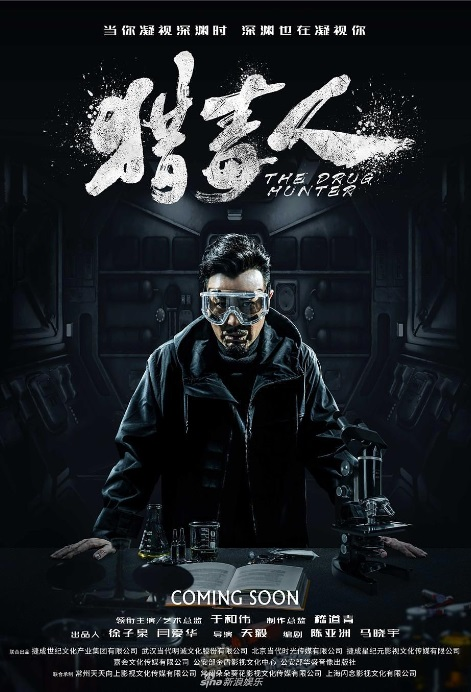 The Drug Hunter Poster, 猎毒人 2018 Chinese TV drama series