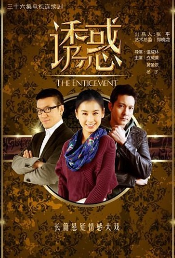 The Enticement Poster, 诱惑 2018 Chinese TV drama series