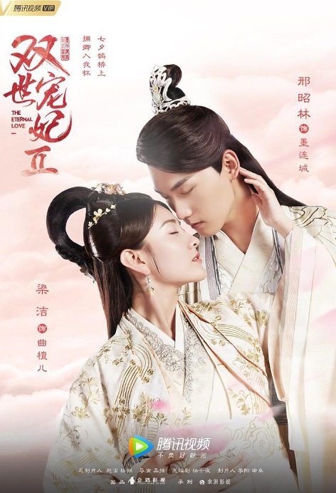 The Eternal Love 2 Poster, 双世宠妃Ⅱ 2018 Chinese TV drama series