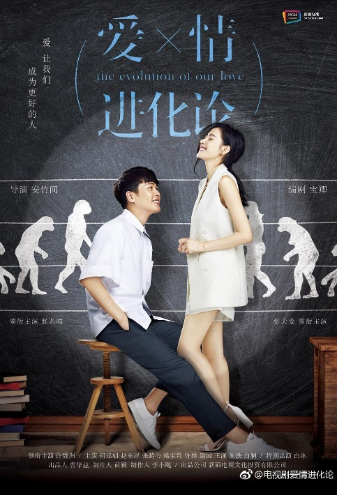 The Evolution of Our Love Poster, 爱情进化论 2018 Chinese TV drama series