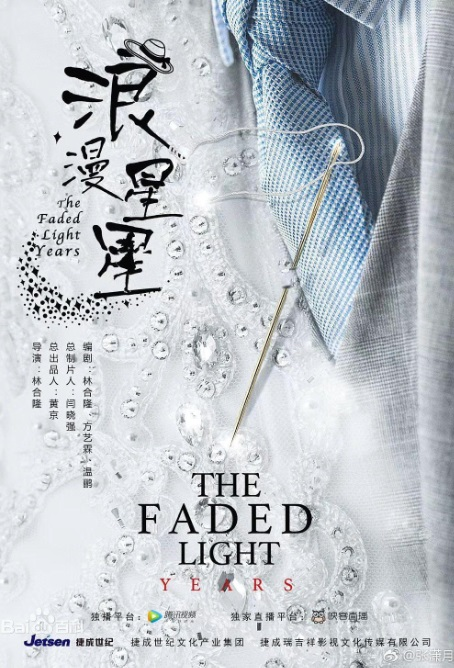 The Faded Light Years Poster, 浪漫星星 2018 Chinese TV drama series