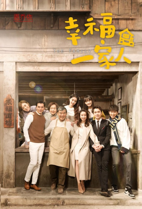 The Family Poster, 幸福一家人 2018 Chinese TV drama series