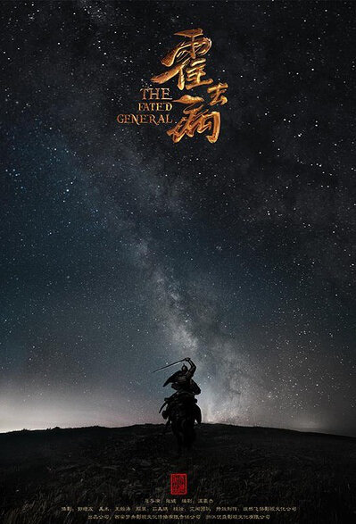 The Fated General Poster, 霍去病 2018 Chinese TV drama series