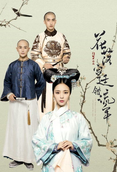 The Flowers Filled the Palace and Missed the Time 2 Poster, 花落宫廷错流年2 2018 Chinese TV drama series