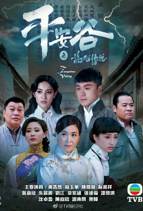 The Forgotten Valley Poster, 平安谷之詭谷傳說 2018 Hong Kong TV drama series