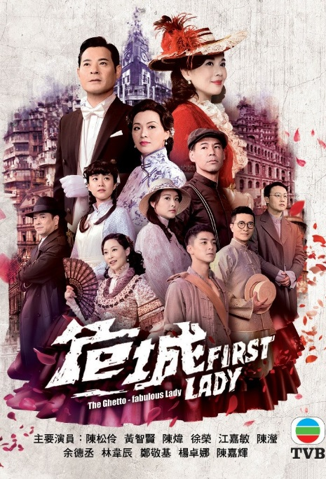 The Ghetto-Fabulous Lady Poster, 危城First Lady 2018 Hong Kong TV drama series