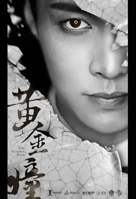 The Golden Eyes Poster, 黄金瞳 2018 Chinese TV drama series
