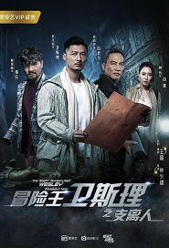 The Great Adventurer Wesley Poster, 冒险王卫斯理 2018 Chinese TV drama series