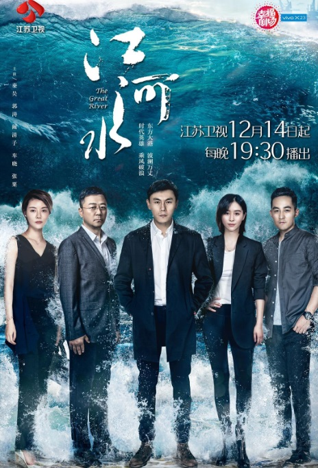 The Great River Poster, 江河水 2018 Chinese TV drama series