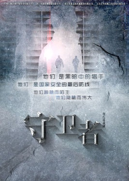 The Guardian Poster, 2018 Chinese TV drama series