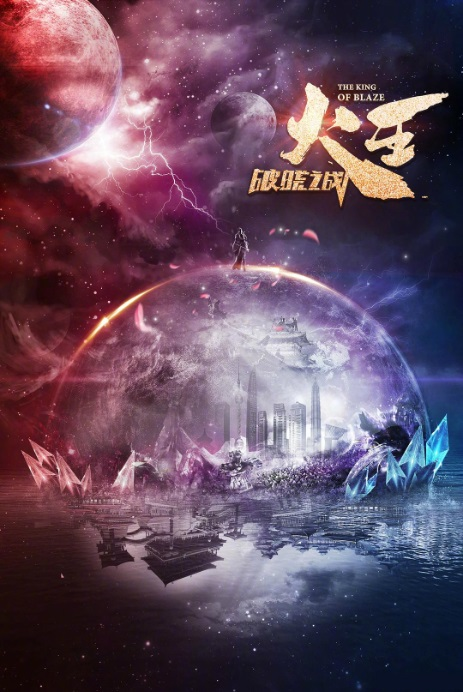 The King of Blaze Poster, 火王之破晓之战 2018 Chinese TV drama series