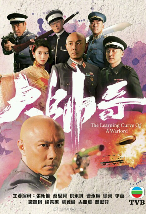 The Learning Curve of a Warlord Poster, 大帥哥 2018 Hong Kong TV drama series