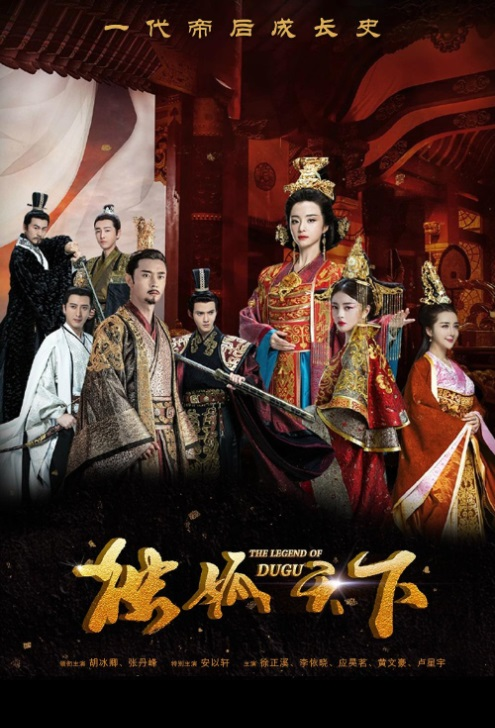 The Legend of Dugu Poster, 独孤天下 2018 Chinese TV drama series