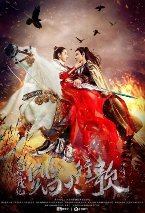 The Legend of Zu 2 Poster, 蜀山战纪2踏火行歌 2018 Chinese TV drama series