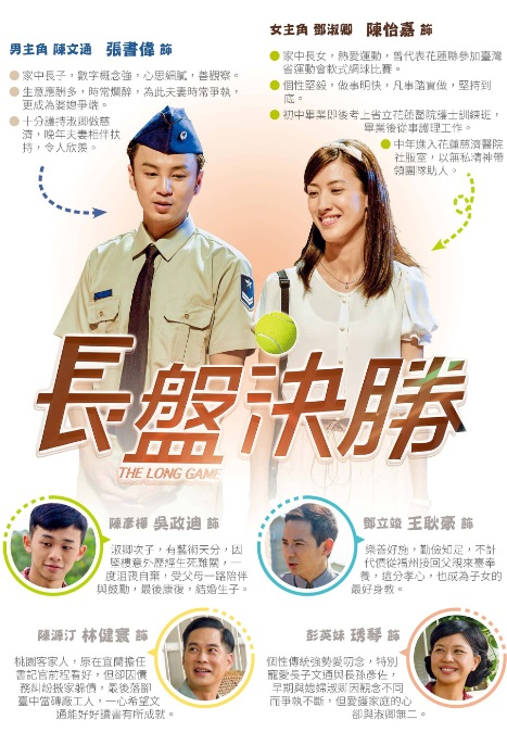 The Long Game Poster, 長盤決勝 2018 Taiwan TV drama series