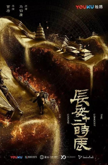 The Longest Day in Chang'an Poster, 长安十二时辰 2018 Chinese TV drama series