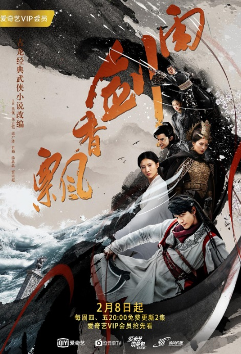 The Lost Swordship Poster, 飘香剑雨 2018 Chinese TV drama series
