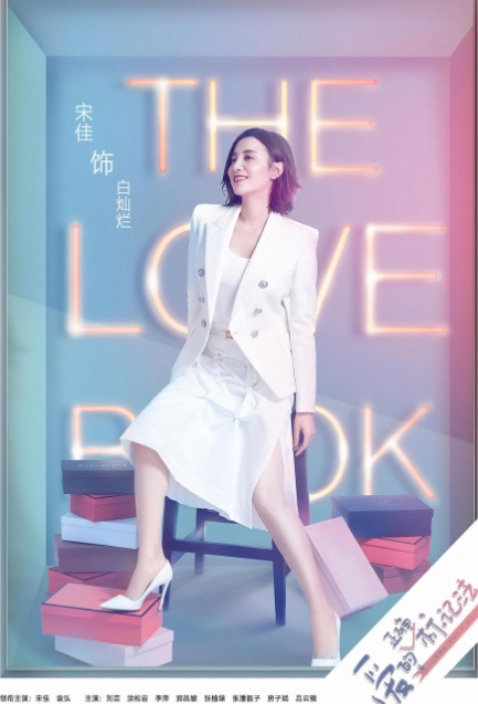 The Love Book Poster, 爱的正确标记法 2018 Chinese TV drama series