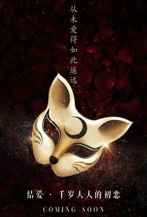 The Love Knot: His Excellency's First Love Poster, 结爱·千岁大人的初恋 2018 Chinese TV drama series