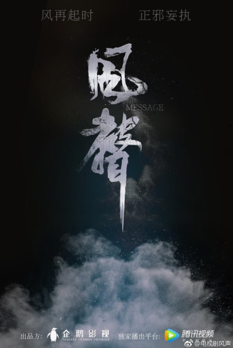 The Message Poster, 风声 2018 Chinese TV drama series