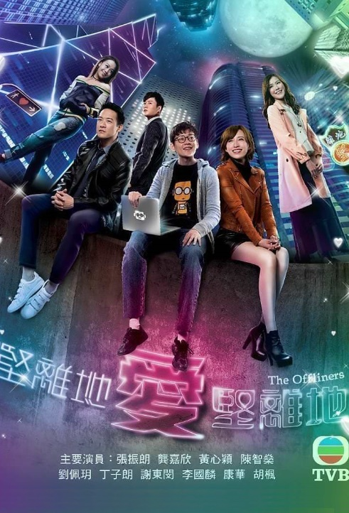 The Offliners Poster, 堅離地愛堅離地 2018 Hong Kong TV drama series