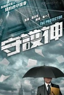 The Protector Poster, 守護神 2018 Chinese TV drama series