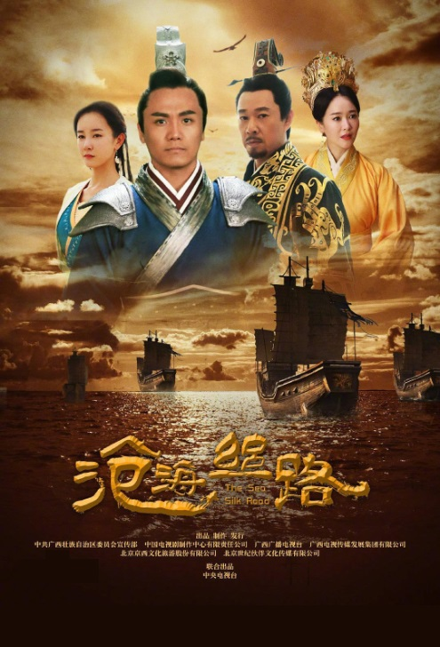 The Sea Silk Road Poster, 沧海丝路 2018 Chinese TV drama series
