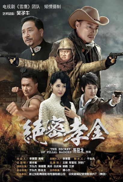 The Secret of Filial Badges Poster, 绝密孝金 2018 Chinese TV drama series