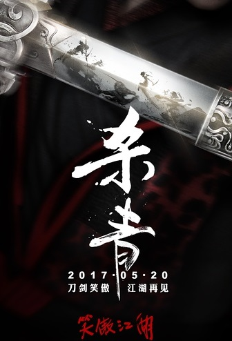 The Smiling, Proud Wanderer Poster, 笑傲江湖 2018 Chinese TV drama series