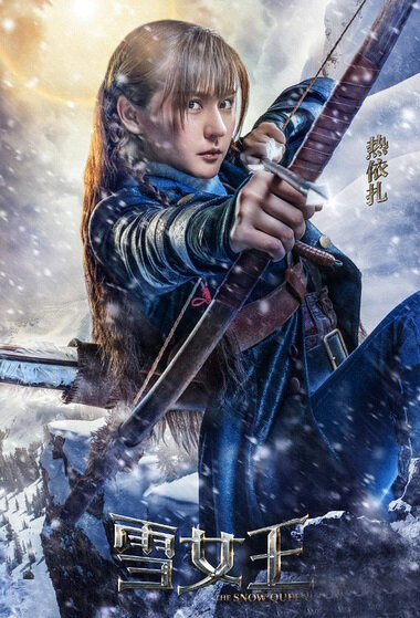 The Snow Queen Poster, 雪女王 2018 Chinese TV drama series