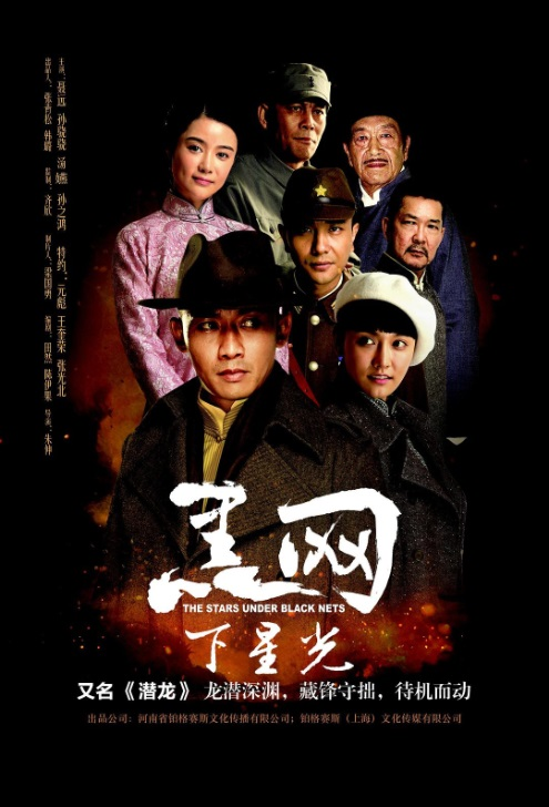 The Stars Under Black Nets Poster, 潜龙 2018 Chinese TV drama series