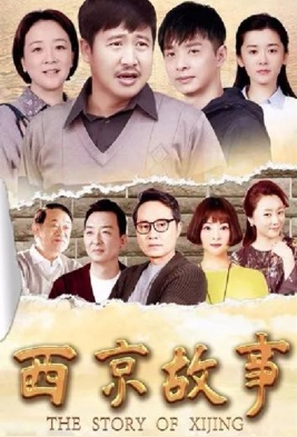 The Story of Xijing Poster, 西京故事 2018 Chinese TV drama series