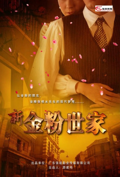 The Story of a Noble Family Poster,  新金粉世家 2018 Chinese TV drama series