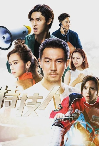 The Stunt Poster, 2018 Hong Kong TV drama series