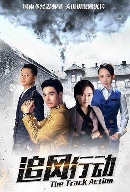 The Track Action Poster, 追风行动 2018 Chinese TV drama series