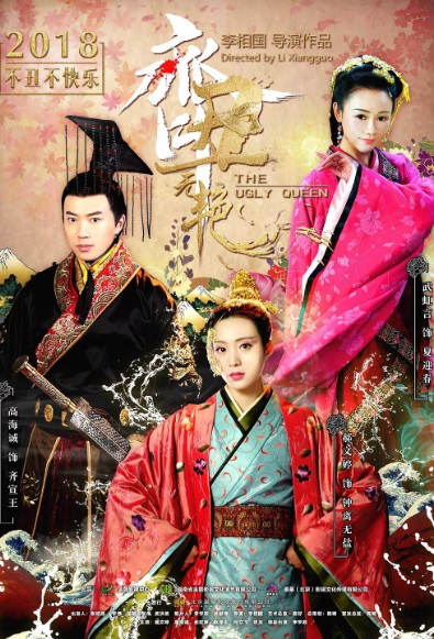 The Ugly Queen Poster, 齐丑无艳 2018 Chinese TV drama series