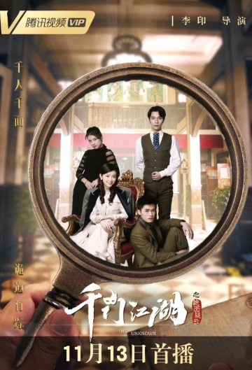 The Unknown Poster, 千门江湖之诡面疑云 2018 Chinese TV drama series