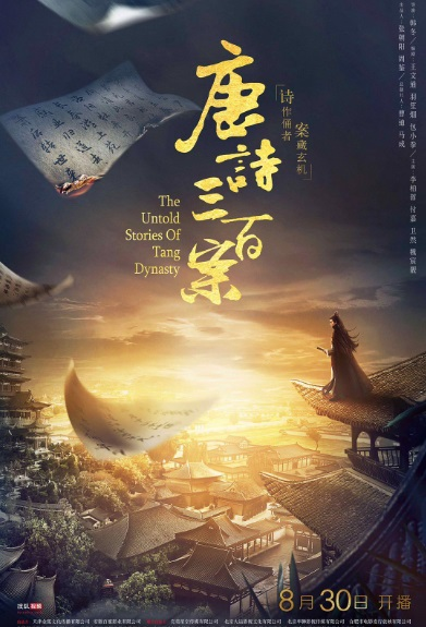 The Untold Stories of Tang Dynasty Poster, 唐诗三百案 2018 Chinese TV drama series