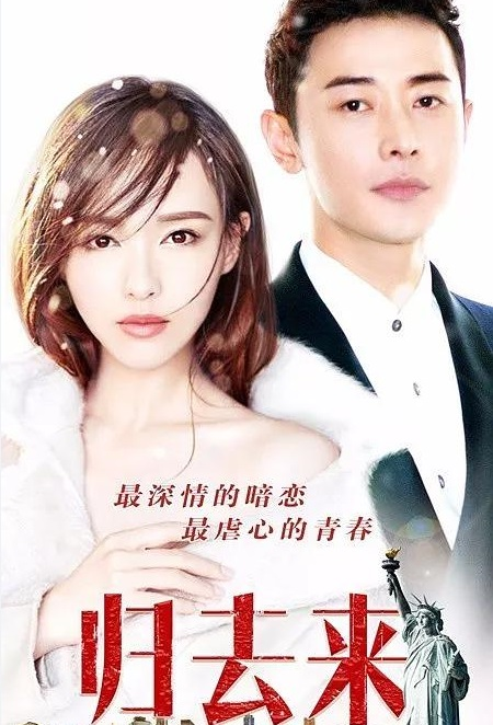 The Way We Were Poster, 归去来 2018 Chinese TV drama series