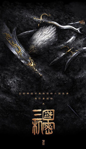 Three Kingdoms Secrets Poster, 三国机密之潜龙在渊 2018 Chinese TV drama series