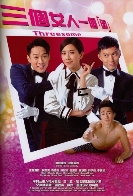 Threesome Poster, 三個女人一個「因」2018 Hong Kong TV drama series