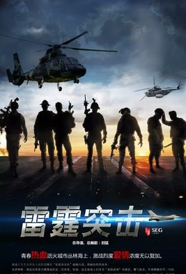 Thunder Assault Poster, 雷霆突击 2018 Chinese TV drama series