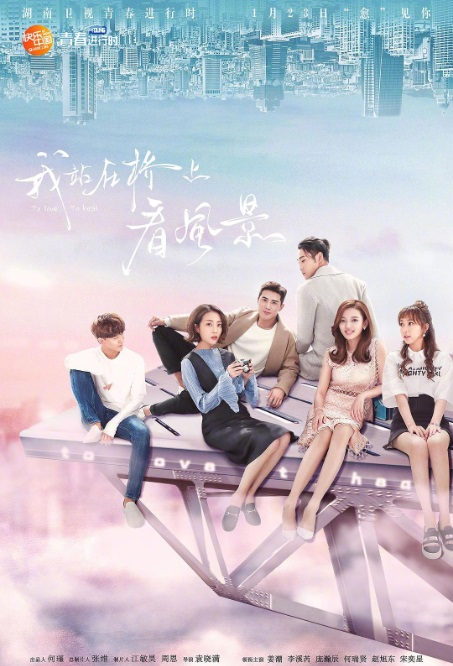 To Love, To Heal Poster, 我站在桥上看风景 2018 Chinese TV drama series